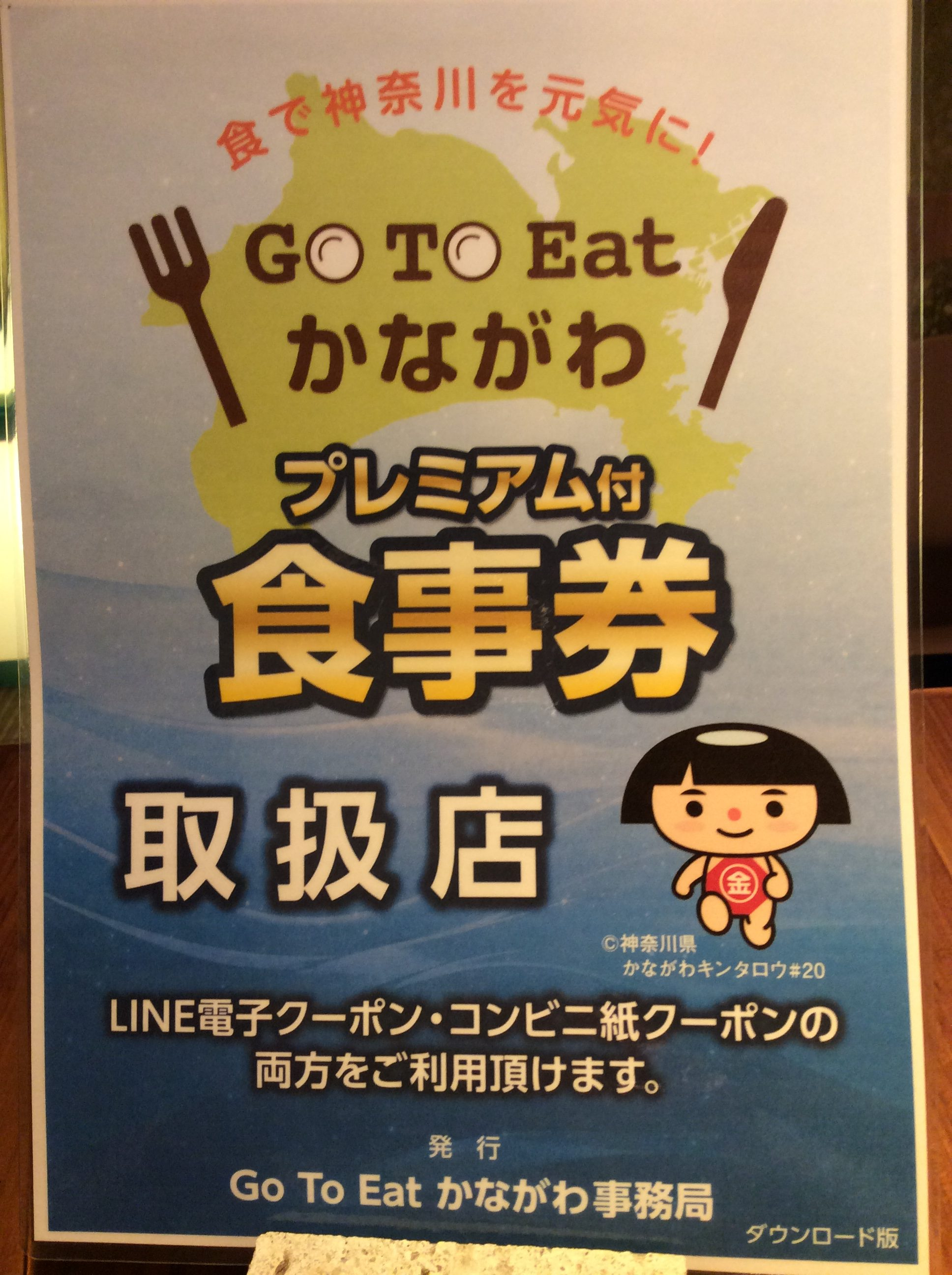 GoToEat加盟店の[円居 -MADOy- 横浜関内]